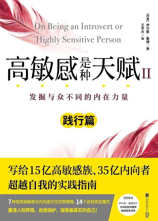 高敏感是种天赋Ⅱ:发掘与众不同的内在力量(践行篇)