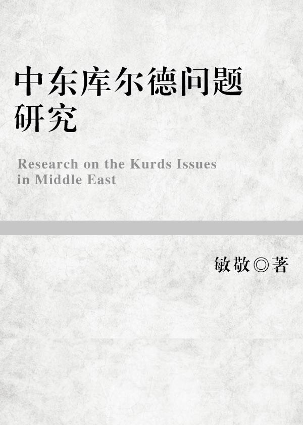 中东库尔德问题研究