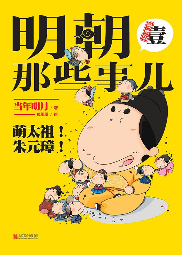 明朝那些事儿(漫画版1):萌太祖!朱元璋!