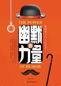 幽默的力量