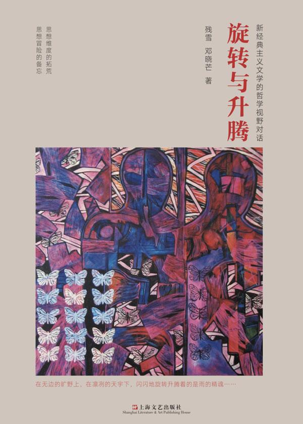 旋转与升腾:新经典主义文学的哲学视野对话