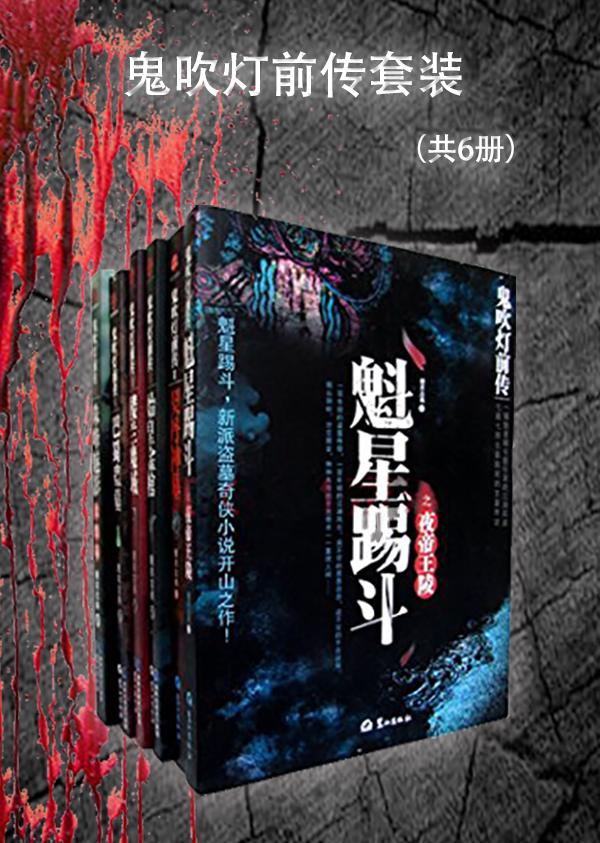 鬼吹灯前传套装(共6册)