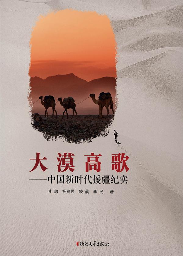 大漠高歌——中国新时代援疆纪实