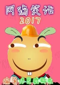 网编笑话2017