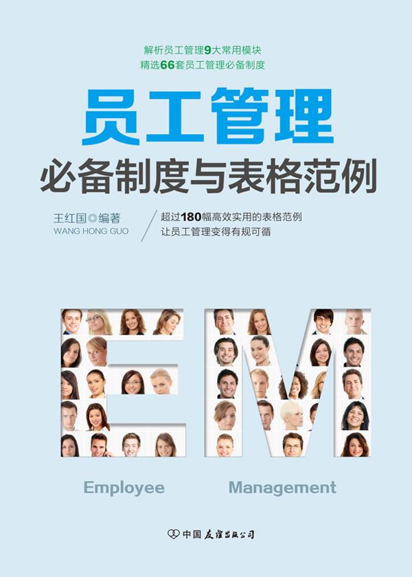 员工管理必备制度与表格范例:180幅高效实用的表格范例