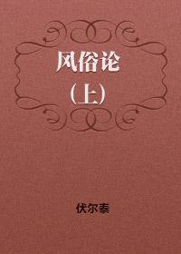 风俗论(上)