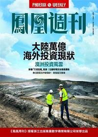 香港凤凰周刊 2015年第24期 大陆万亿海外投资现状