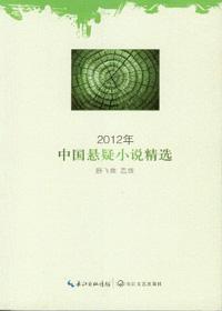 2012年中国悬疑小说精选