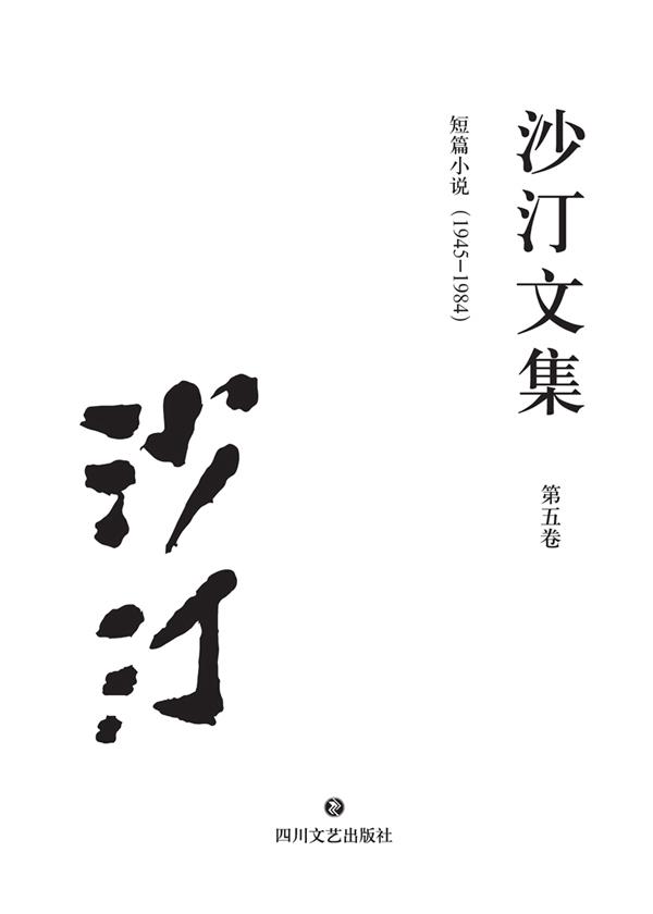 沙汀文集第五卷:短篇小说(1945-1984)