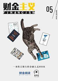 财金主义第005期:创业