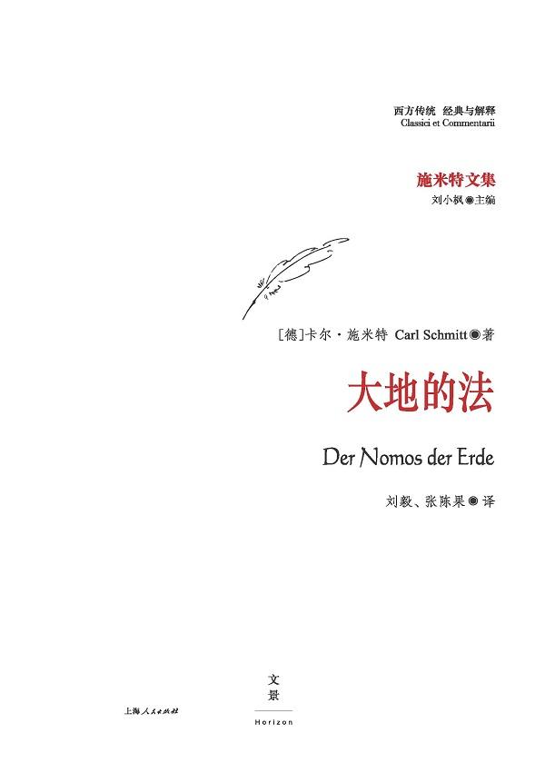 施米特文集:大地的法