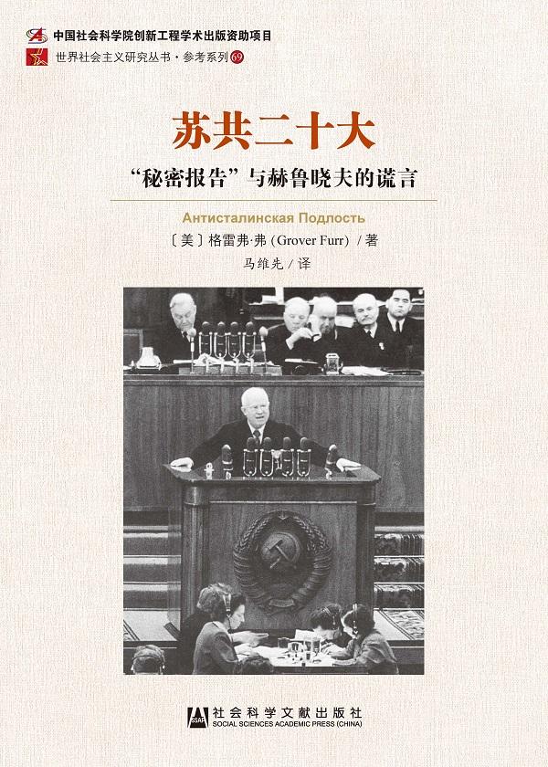 """苏共二十大:""""秘密报告""""与赫鲁晓夫的谎言"""