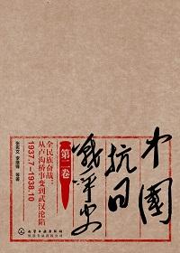 中国抗日战争史:从卢沟桥事变到武汉沦陷(第二卷)