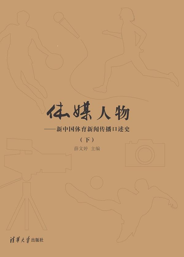 体媒人物——新中国体育新闻传播口述史(下)