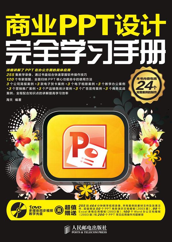 商业PPT设计完全学习手册