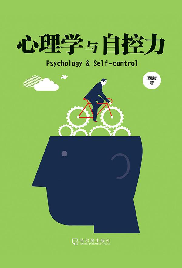 心理学与自控力
