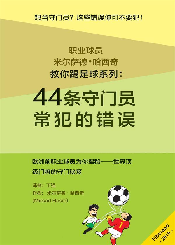 职业球员米尔萨德·哈西奇教你踢足球系列:44条守门员常犯的错误