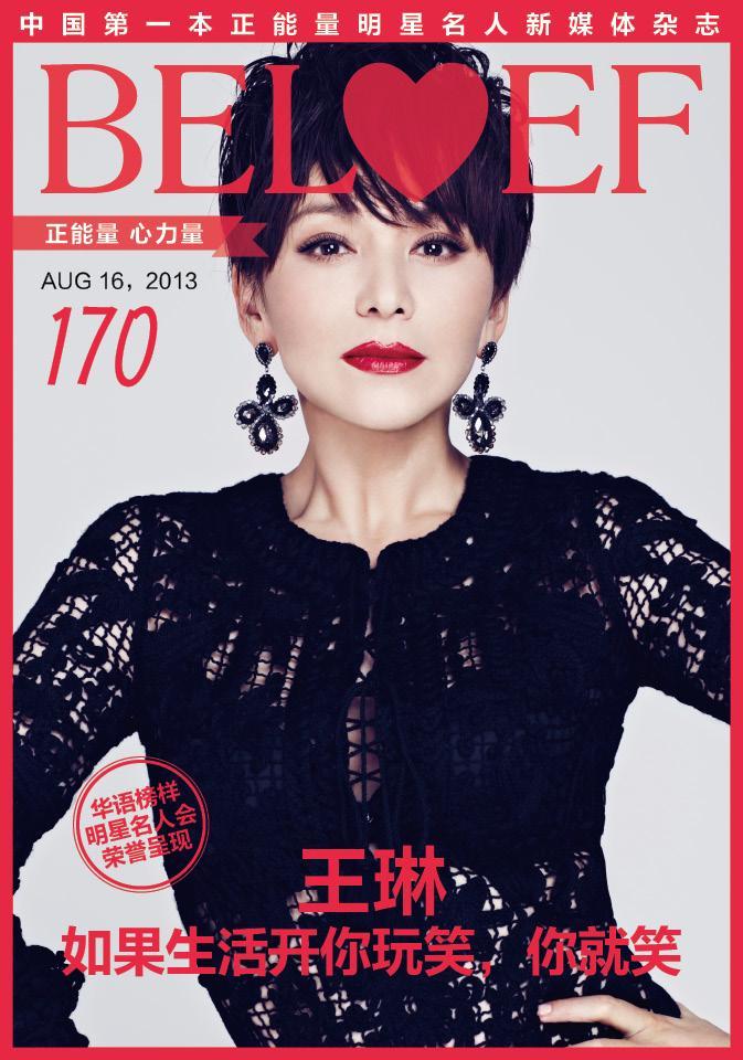 BELIEF微杂志-王琳