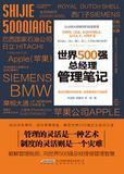 世界500强总经理管理笔记