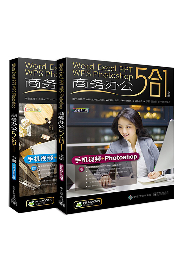 Word/Excel/PPT/WPS/Photoshop商务办公5合1(上下册)