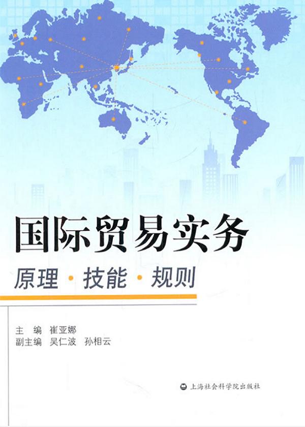 国际贸易实务:原理、技能、规则