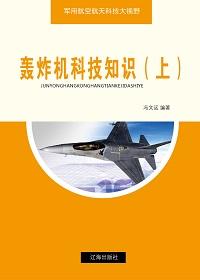 轰炸机科技知识(上)
