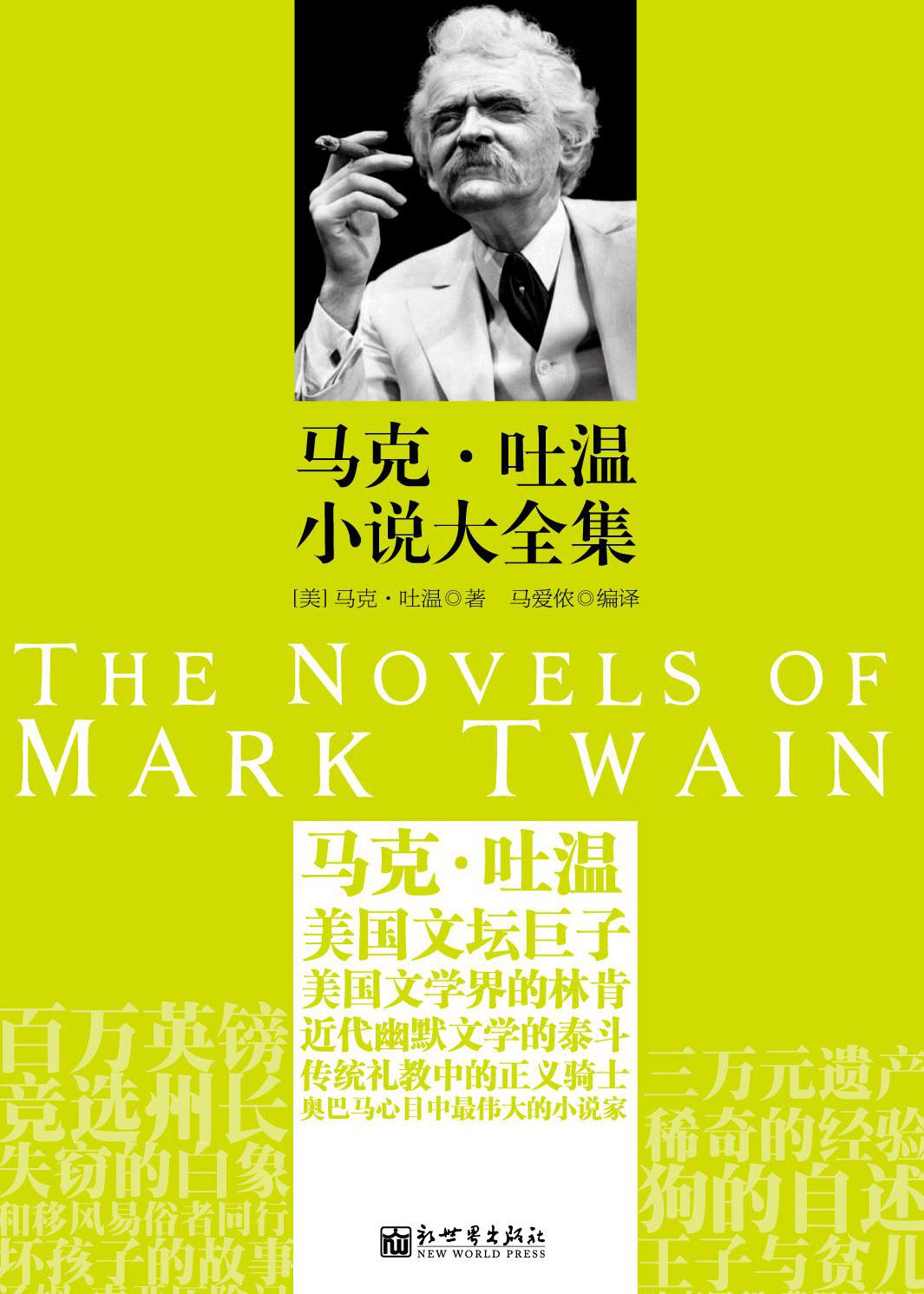 马克·吐温小说大全集