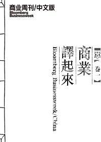 商业周刊中文版:商业译起来 I