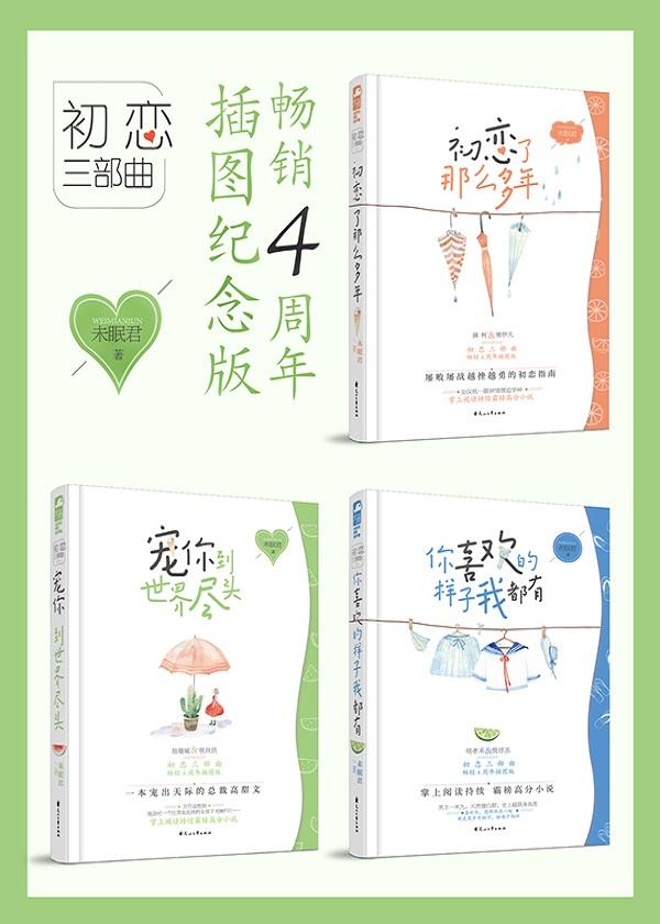 未眠君初恋三部曲(插图纪念版)