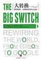 大转换:重连世界,从爱迪生到Google