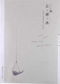 云·禅·画:中国名联中的养心禅术