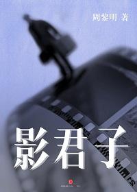 影君子(中国故事)