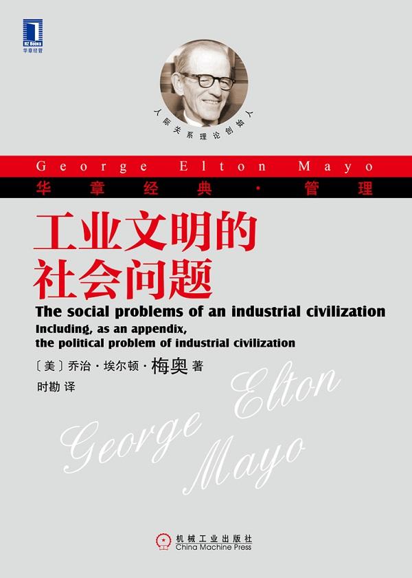 工业文明的社会问题