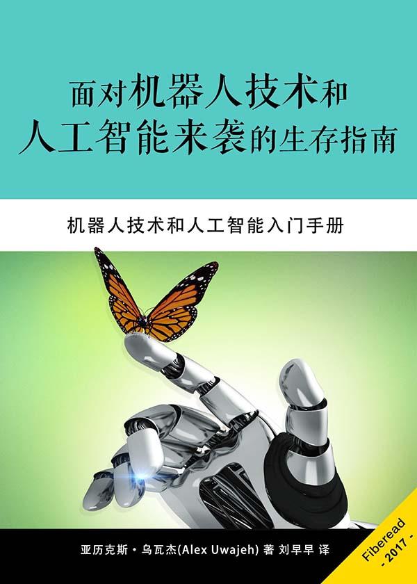 面对机器人技术和人工智能来袭的生存指南