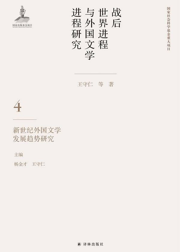 战后世界进程与外国文学进程研究(第四卷):新世纪外国文学发展趋势研究