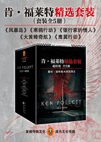 肯·福莱特精选套装(全五册)