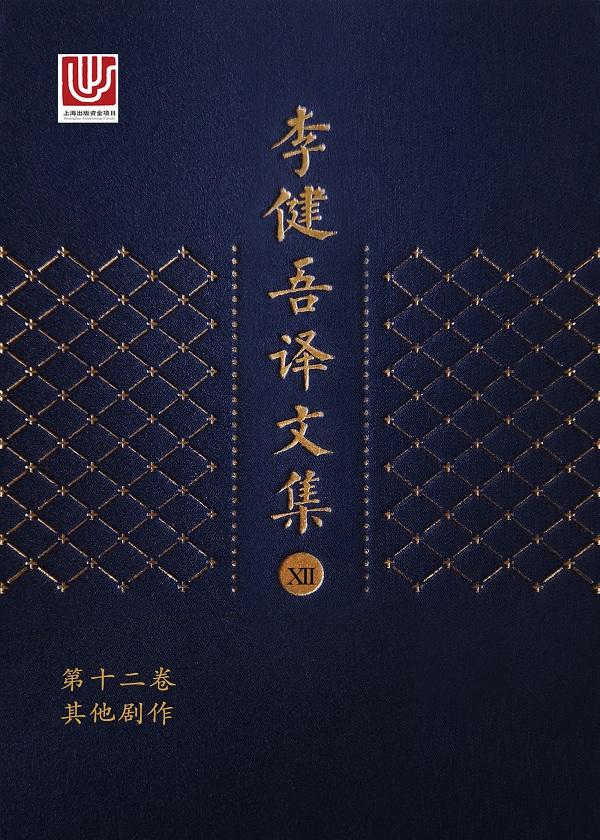 李健吾译文集·第十二卷