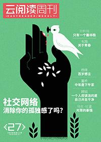 云阅读周刊·第27期