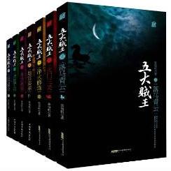 五大贼王(全7册)