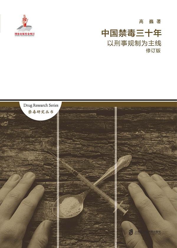 中国禁毒三十年——以刑事规制为主线(修订版)