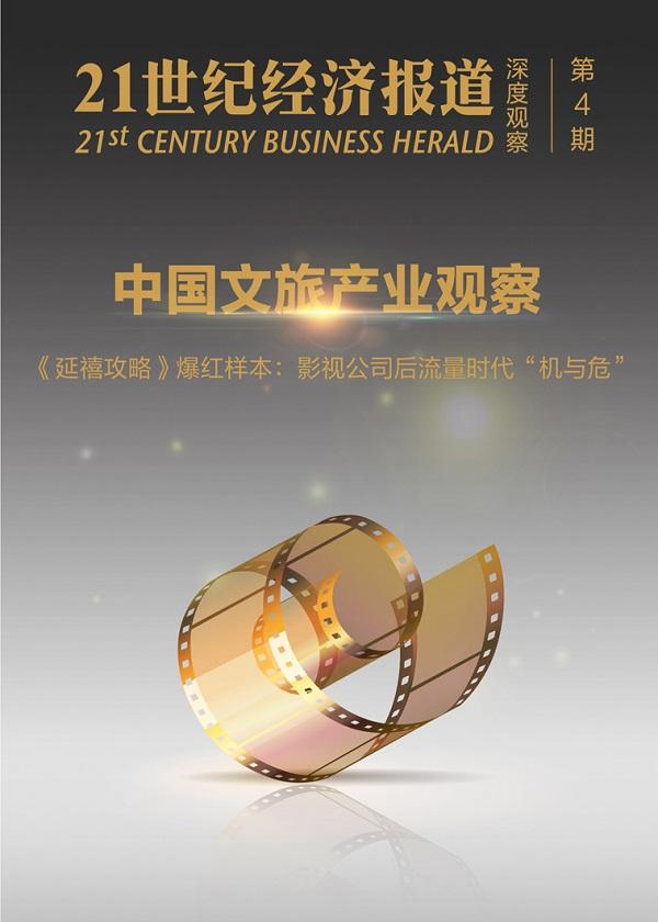 """中国文旅产业观察:《延禧攻略》爆红样本:影视公司后流量时代""""机与危""""(《21世纪经济报道》深度观察)"""