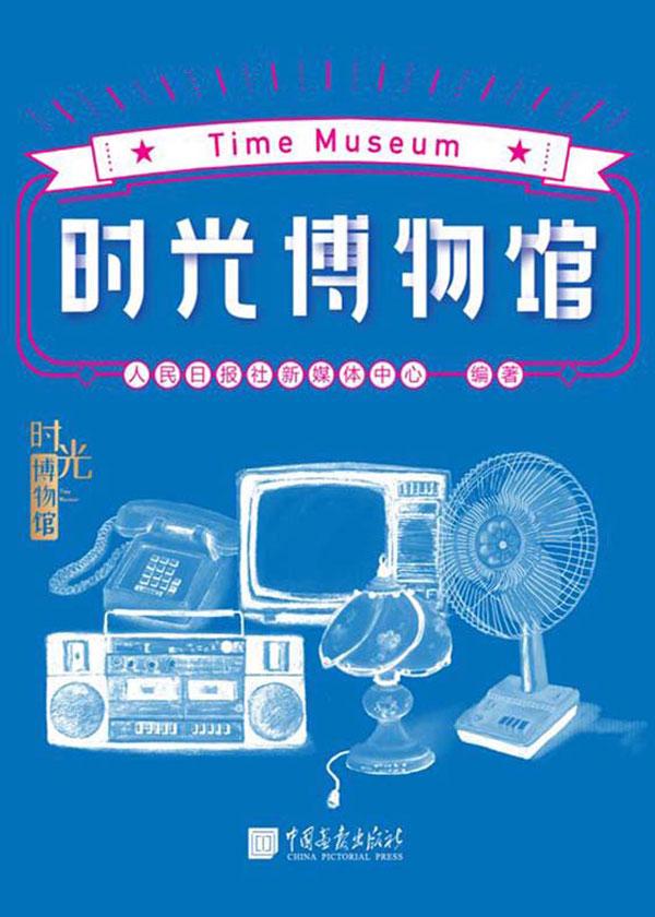 时光博物馆