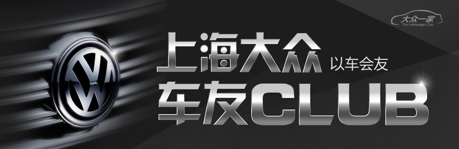 上海大众车友Club