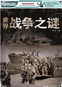 国民阅读文库.探索发现系列-世界战争之谜