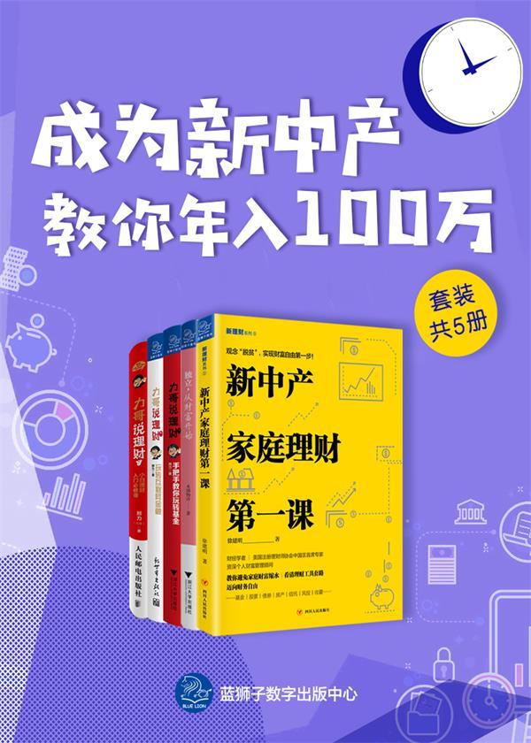 成为新中产:教你年入100万(共五册)