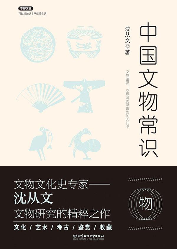 不鄙文丛·中国文物常识