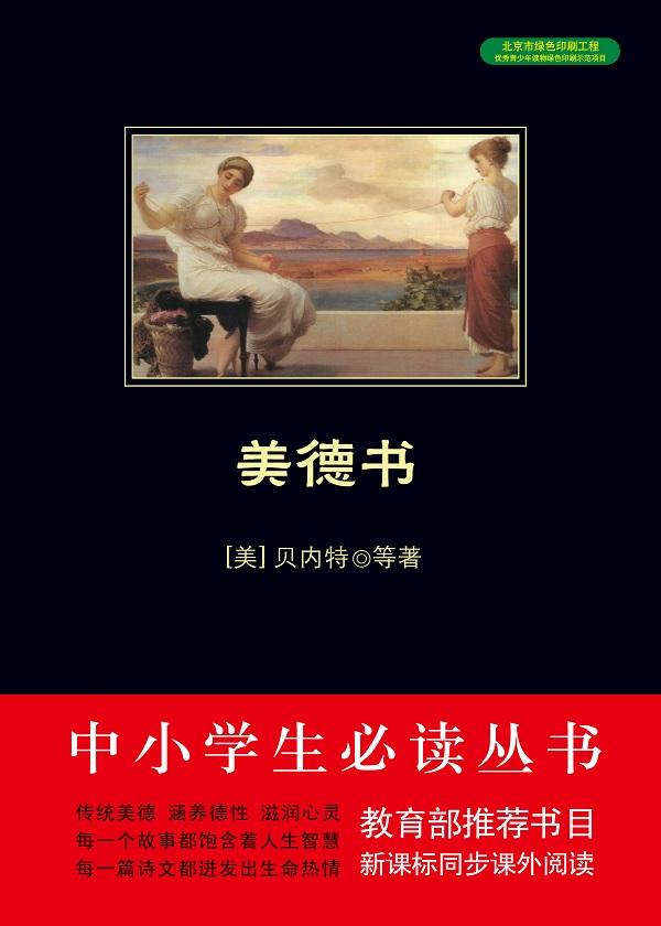 美德书(中小学生必读丛书)