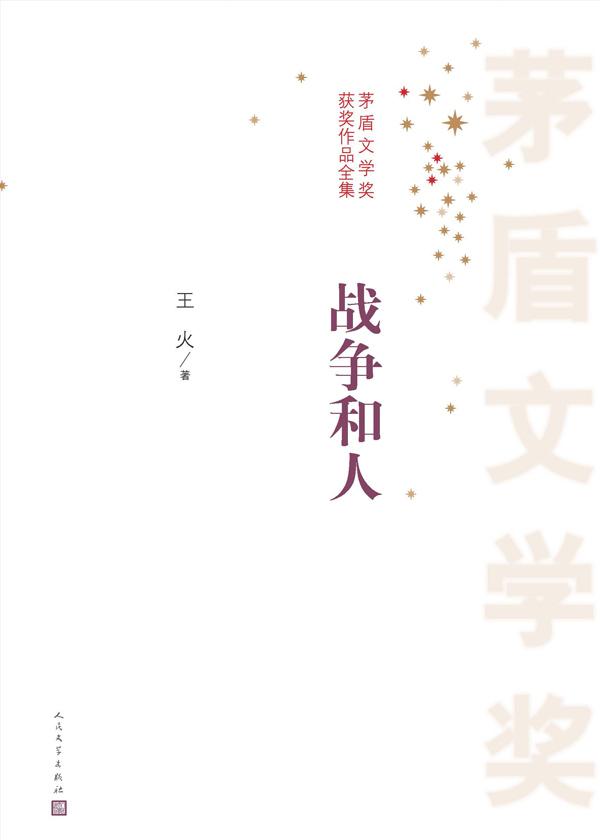 茅盾文学奖获奖作品全集·战争和人(全3册)