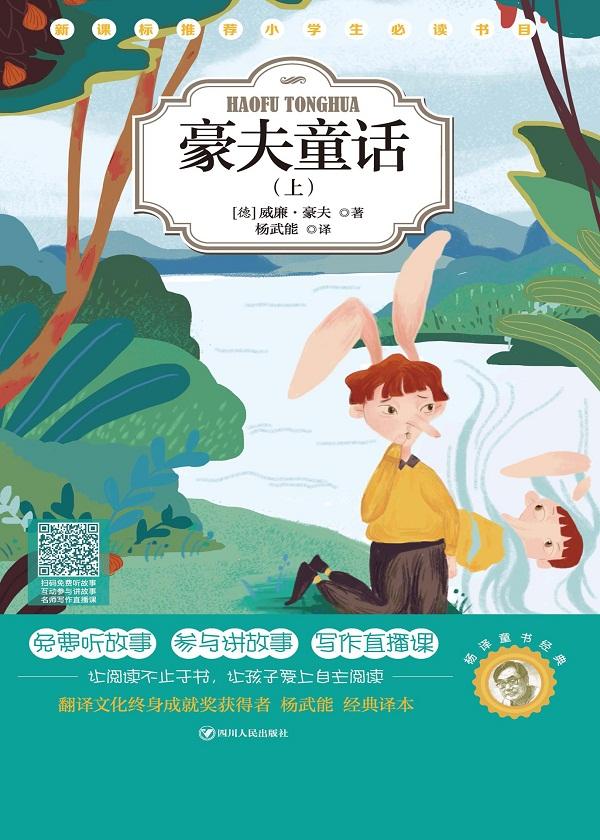 杨译童书经典:豪夫童话(上)