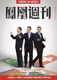 香港凤凰周刊·李克强欧亚外交路线图